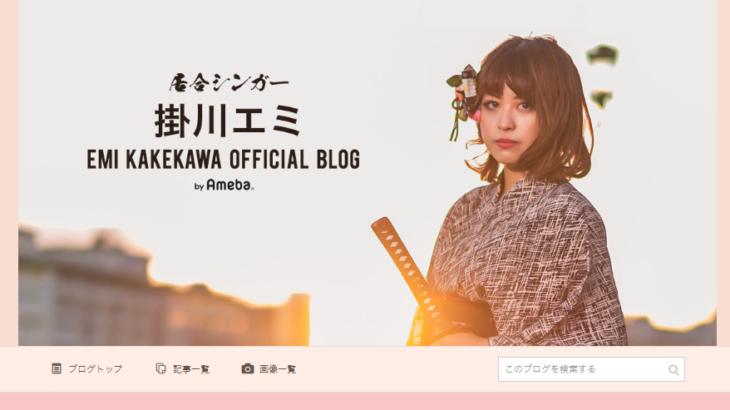 「掛川エミ」がアメブロの公式ブログに登録されました!