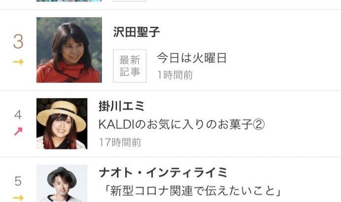 「掛川エミ」の記事がアメトピに掲載されました!